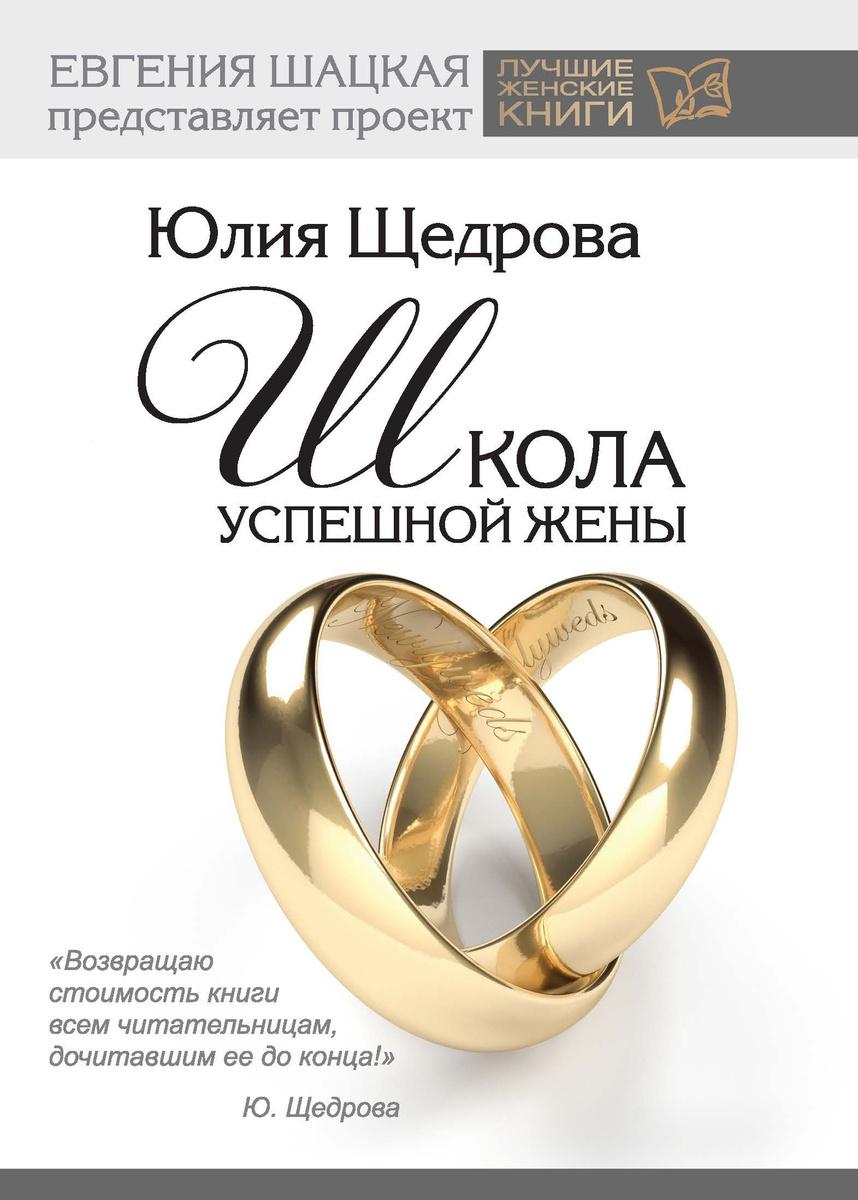 Школа успешной жены | Щедрова Ю. В. #1