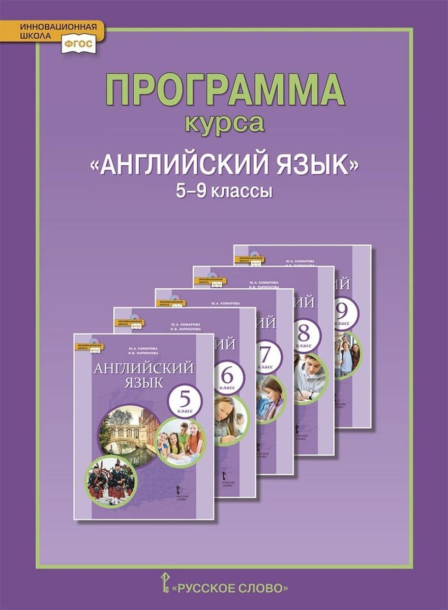 Английский язык. Программа курса. 5-9 классы | Ларионова И. В., Комарова Юлия Александровна  #1