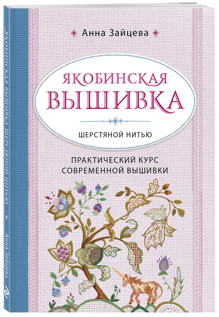 Якобинская вышивка шерстяной нитью. Практический курс современной вышивки | Зайцева Анна Анатольевна #1