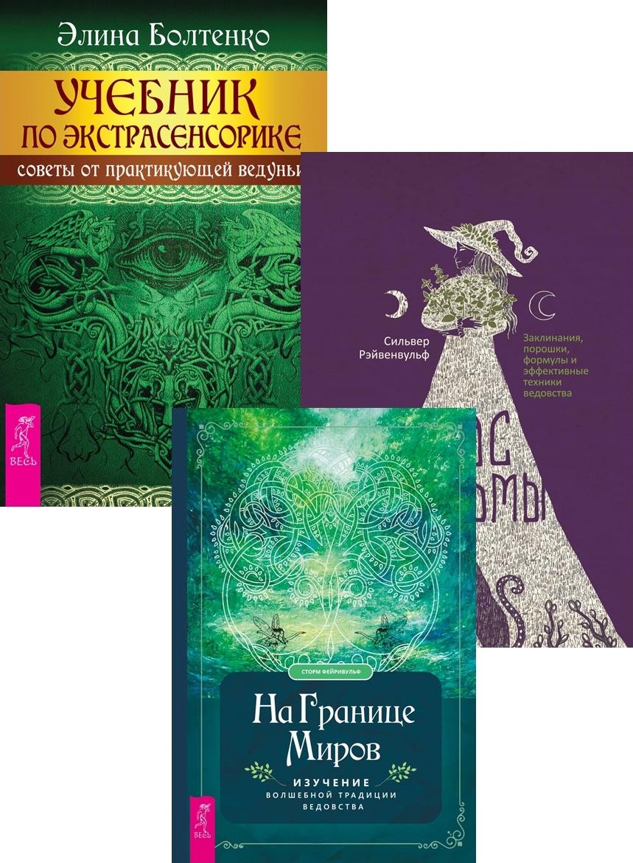 На границе миров. Час ведьмы. Учебник по экстрасенсорике (комплект из 3 книг) | Фейривульф Сторм, Рэйвенвульф #1