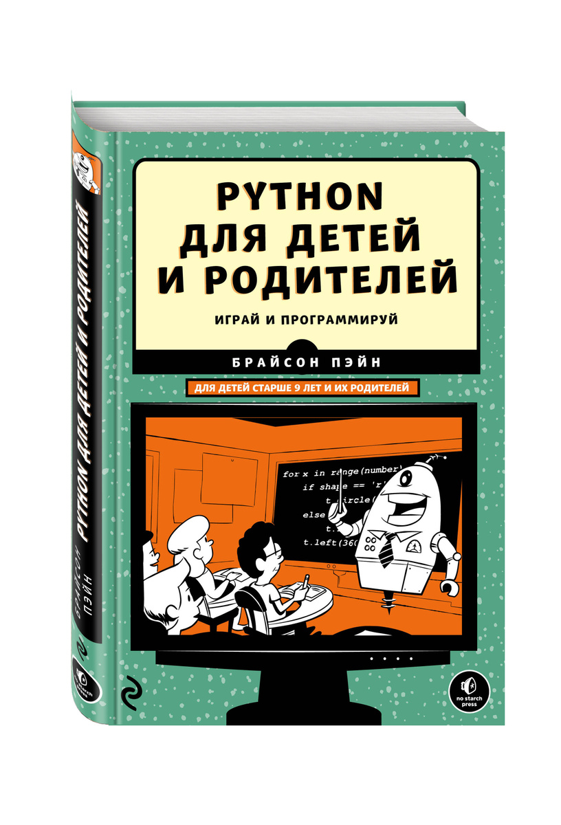 (2018)Python для детей и родителей / Teach Your Kids to Code | Нет автора #1