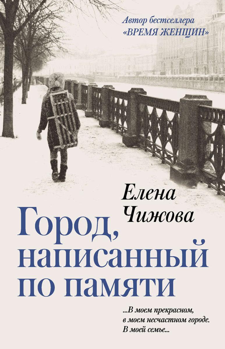 Город, написанный по памяти | Чижова Елена Семеновна #1