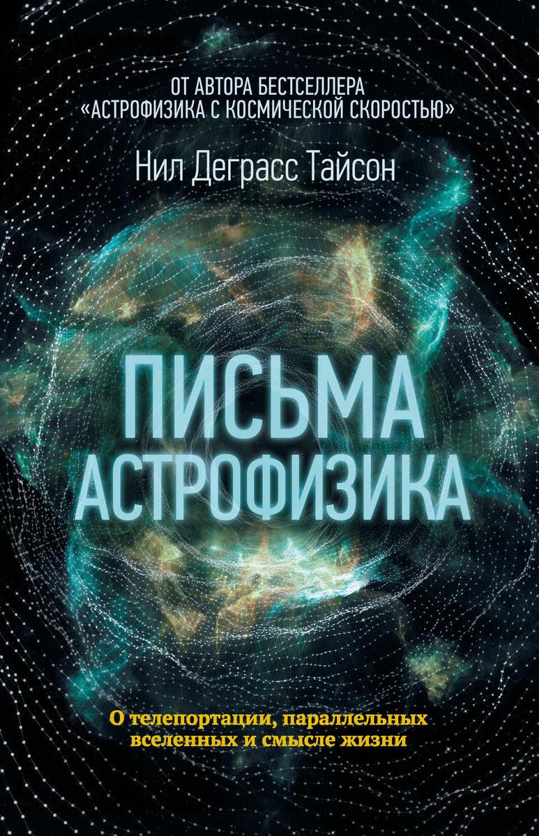 Письма астрофизика   Тайсон Нил Деграсс #1