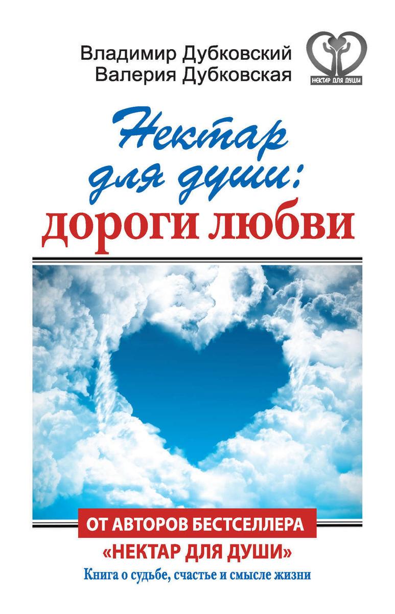 Нектар для души: дороги любви   Дубковский Владимир Евгеньевич, Дубковская Валерия  #1