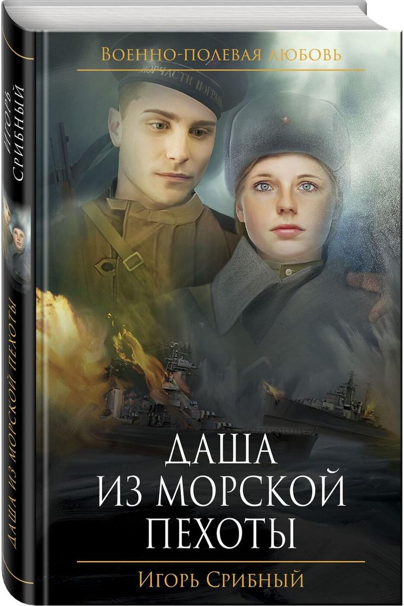 Даша из морской пехоты   Срибный Игорь Леонидович #1