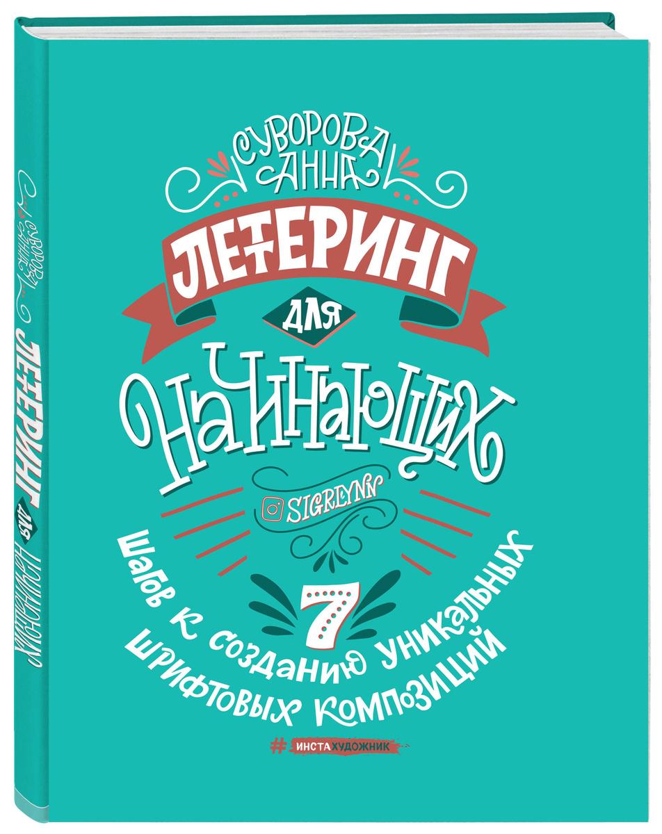 Леттеринг для начинающих. 7 шагов к созданию уникальных шрифтовых композиций | Суворова Анна Викторовна #1
