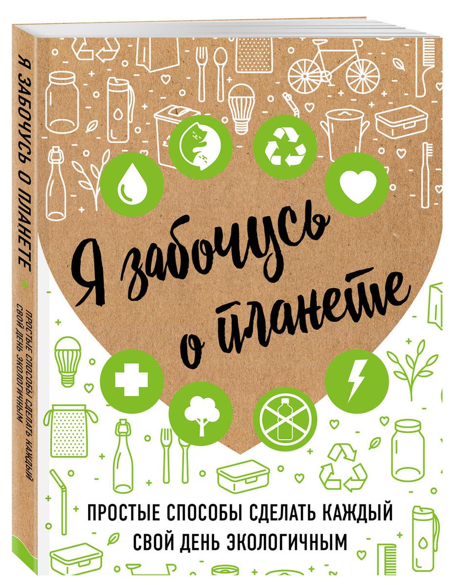 (2020)Я забочусь о планете. Простые способы сделать каждый свой день экологичным | Жукова Ирина Сергеевна #1