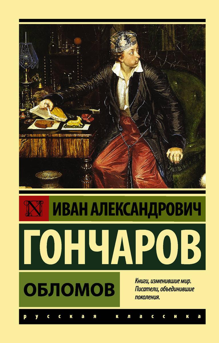Обломов | Гончаров Иван Александрович #1