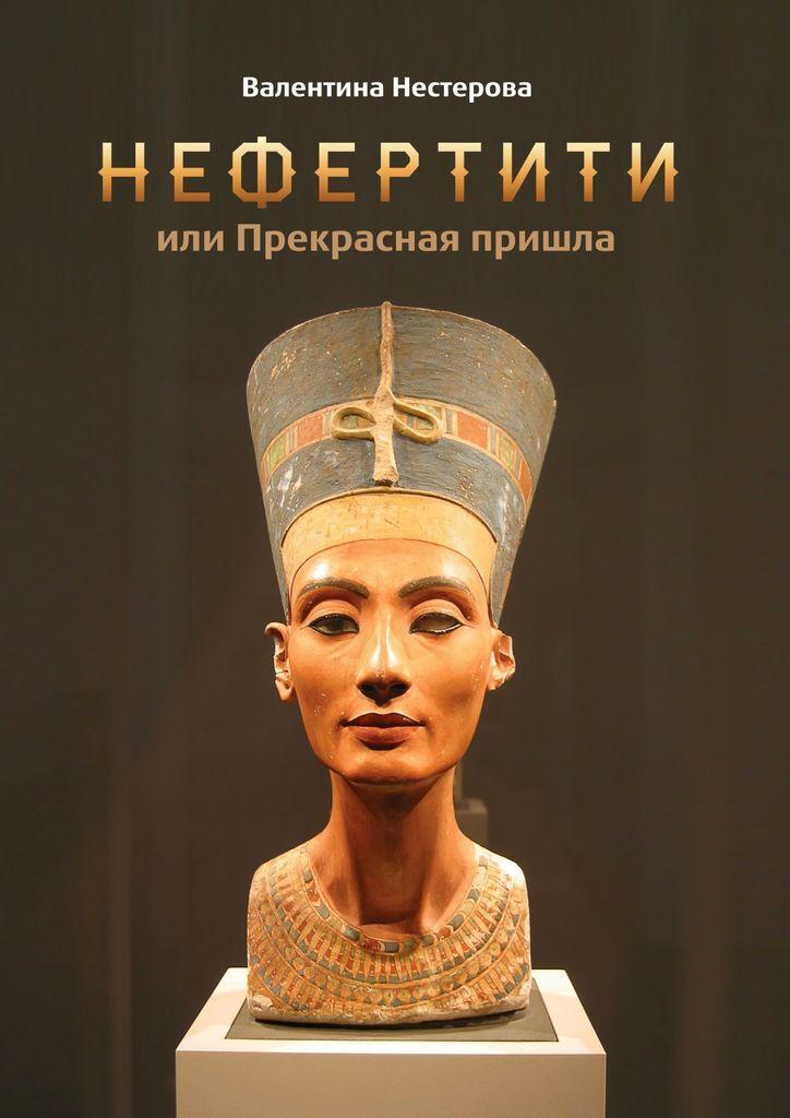 Нефертити, или Прекрасная пришла #1