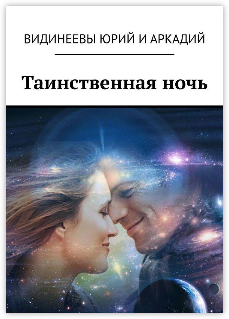 Таинственная ночь #1