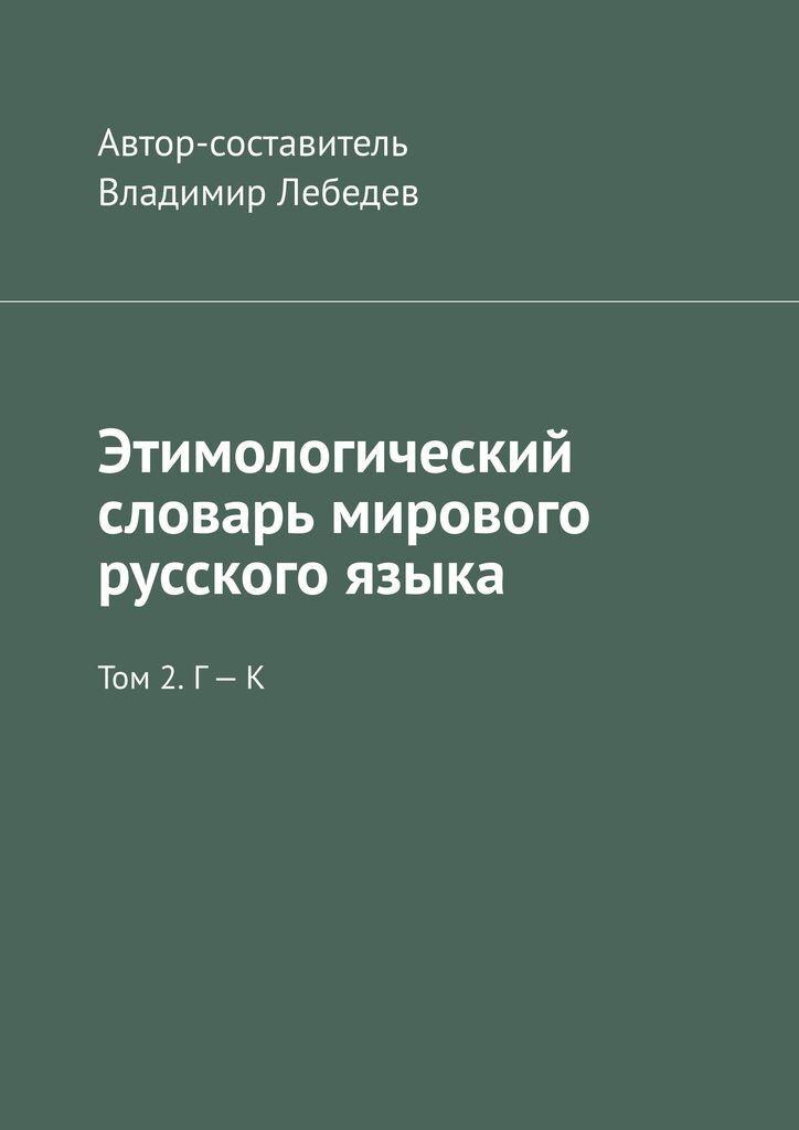 Этимологический словарь мирового русского языка #1