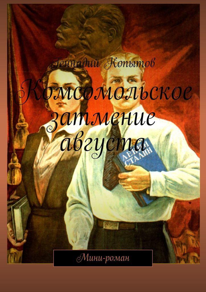 Комсомольское затмение августа #1