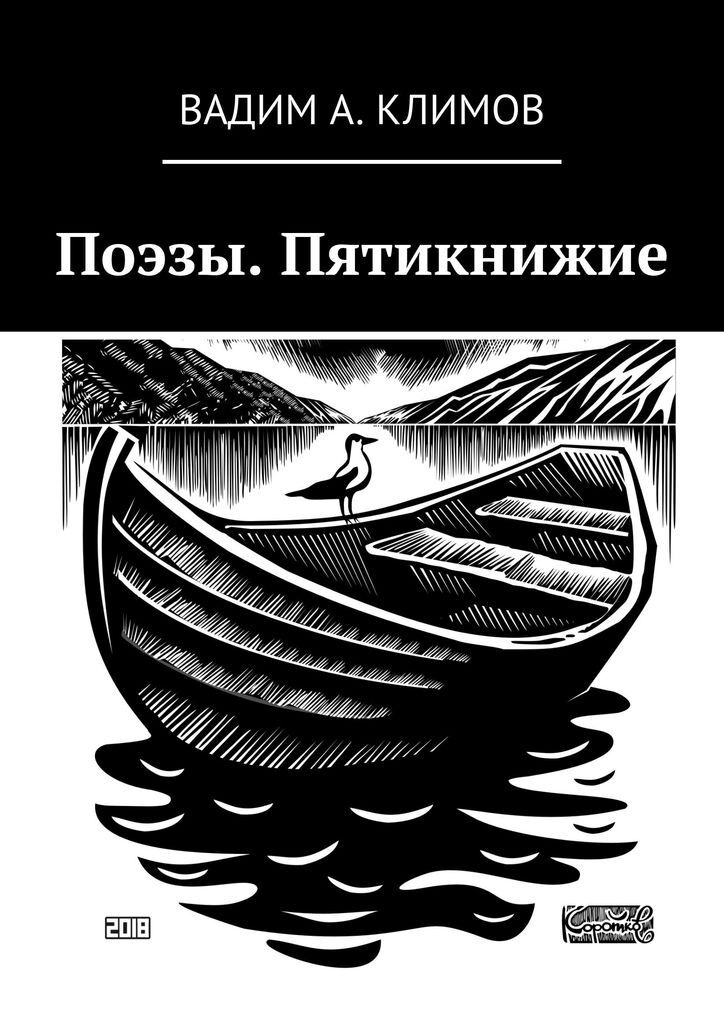 Поэзы. Пятикнижие #1
