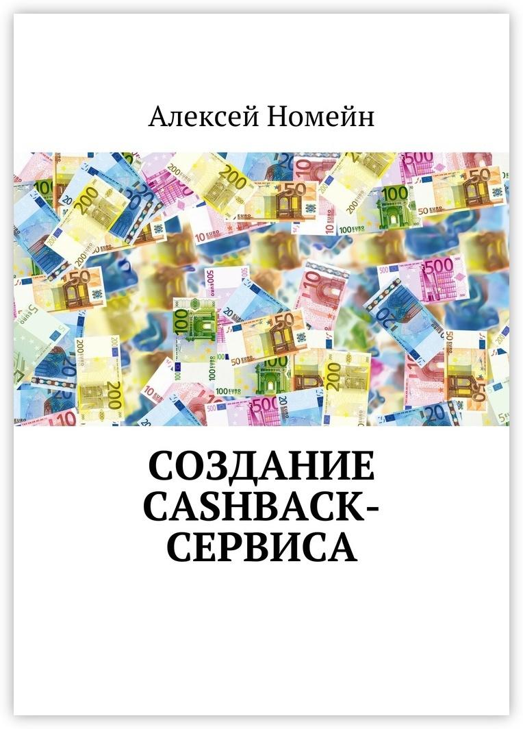 Создание cashback-сервиса #1
