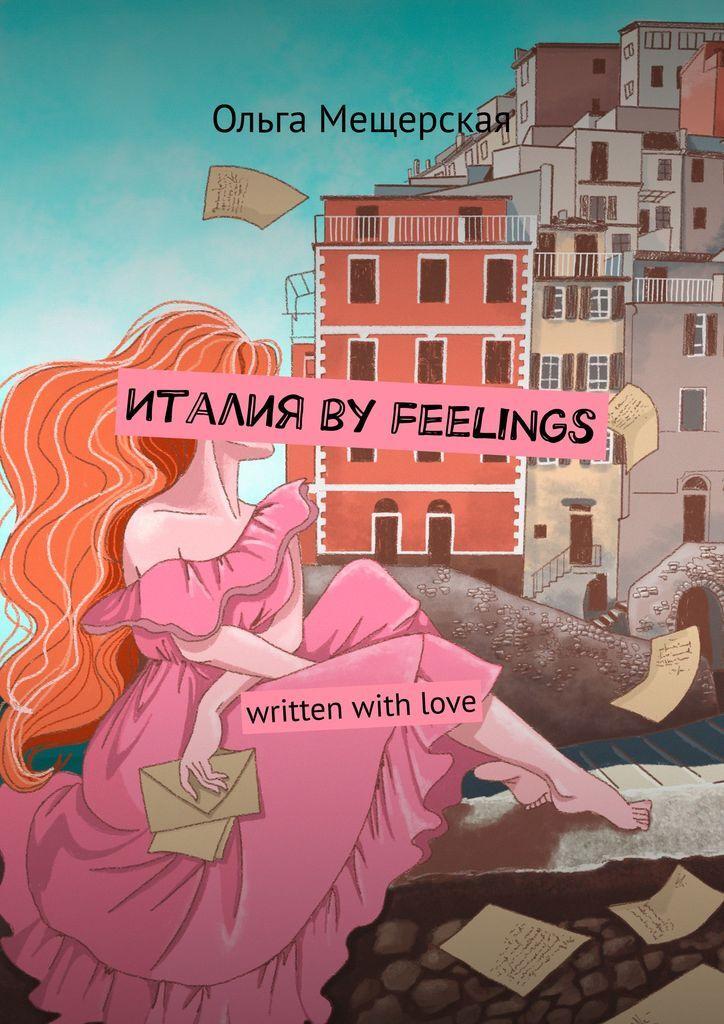 Италия by feelings #1