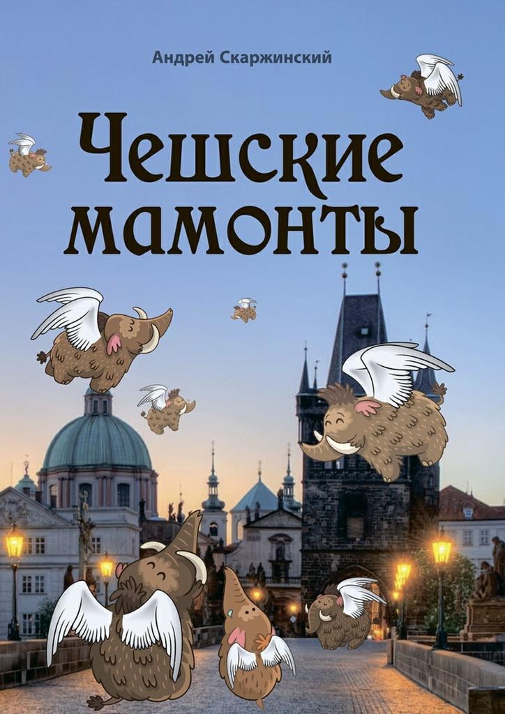 Чешские мамонты #1