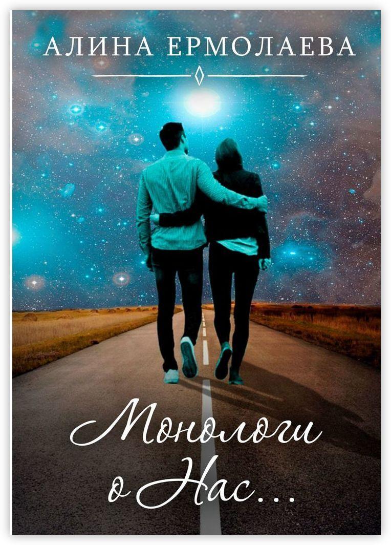 Монологи о Нас... #1