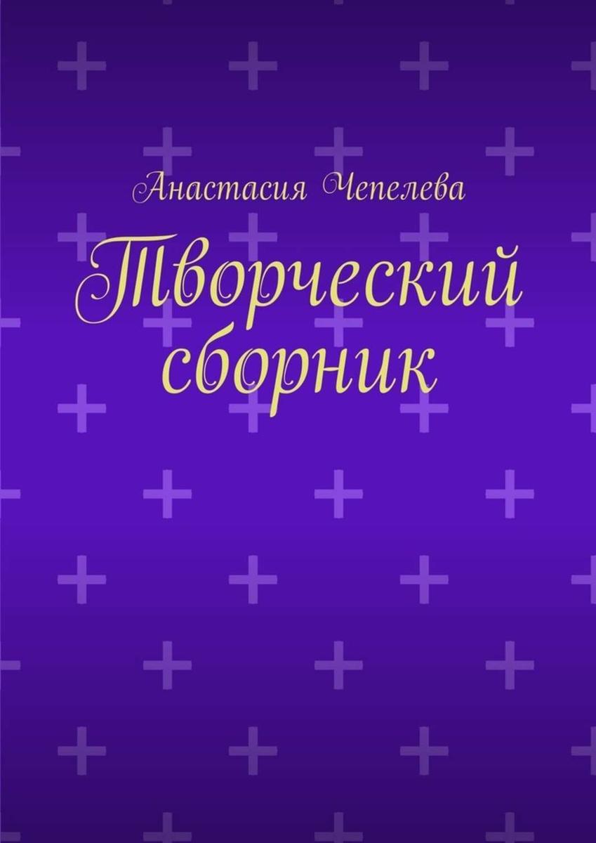 Творческий сборник   Чепелева Анастасия #1