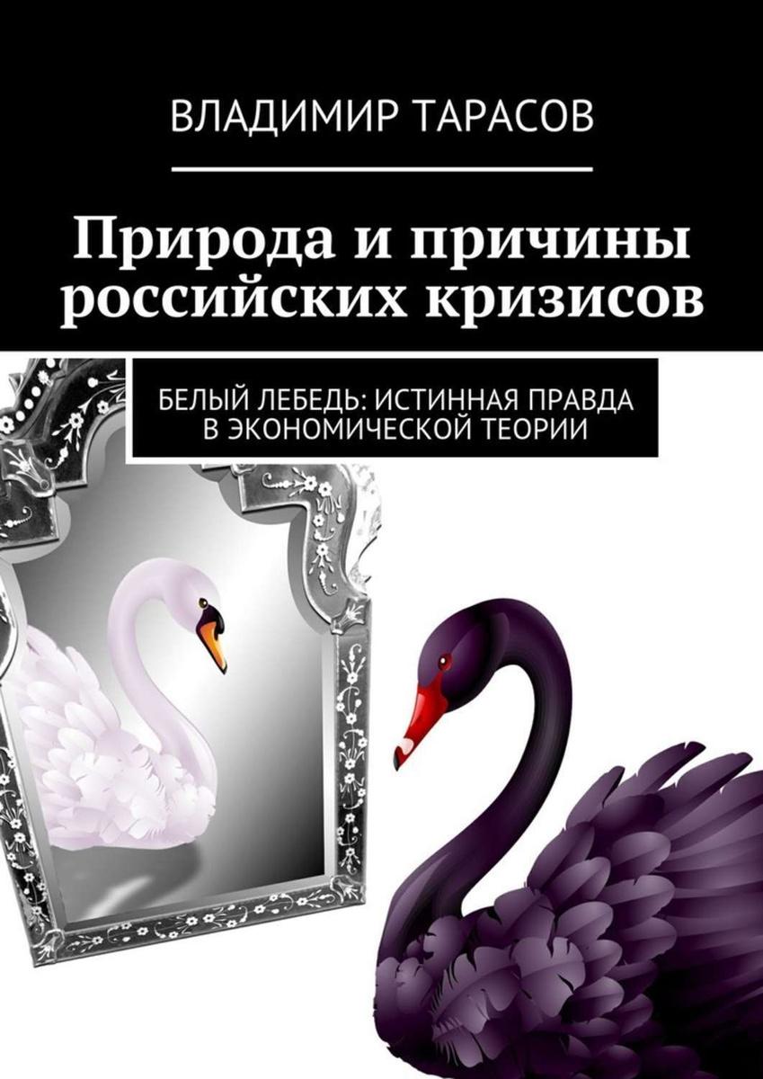 Природа и причины российских кризисов | Тарасов Владимир  #1