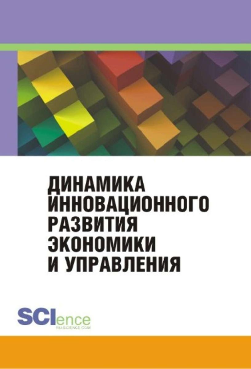 Динамика инновационного развития экономики и управления | Коллектив авторов  #1