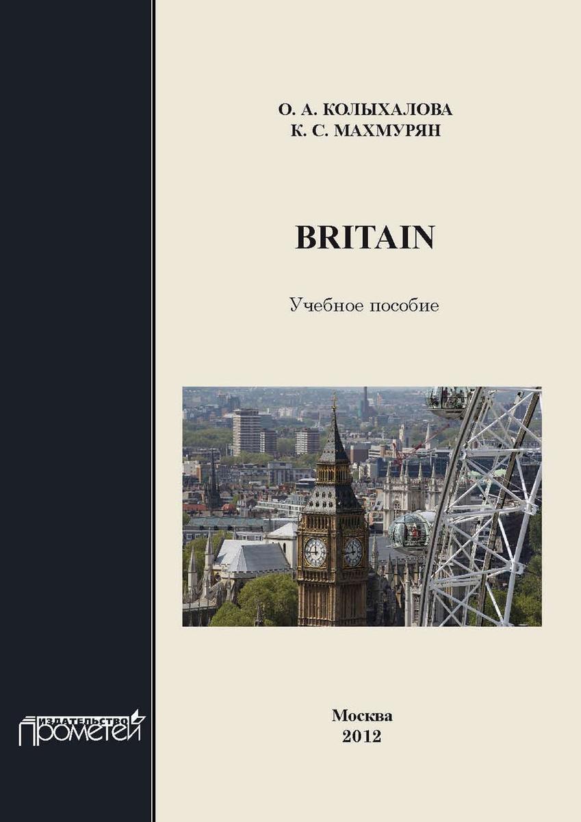 Britain: учебное пособие для обучающихся в бакалавриате по направлению подготовки «Педагогическое образование» #1