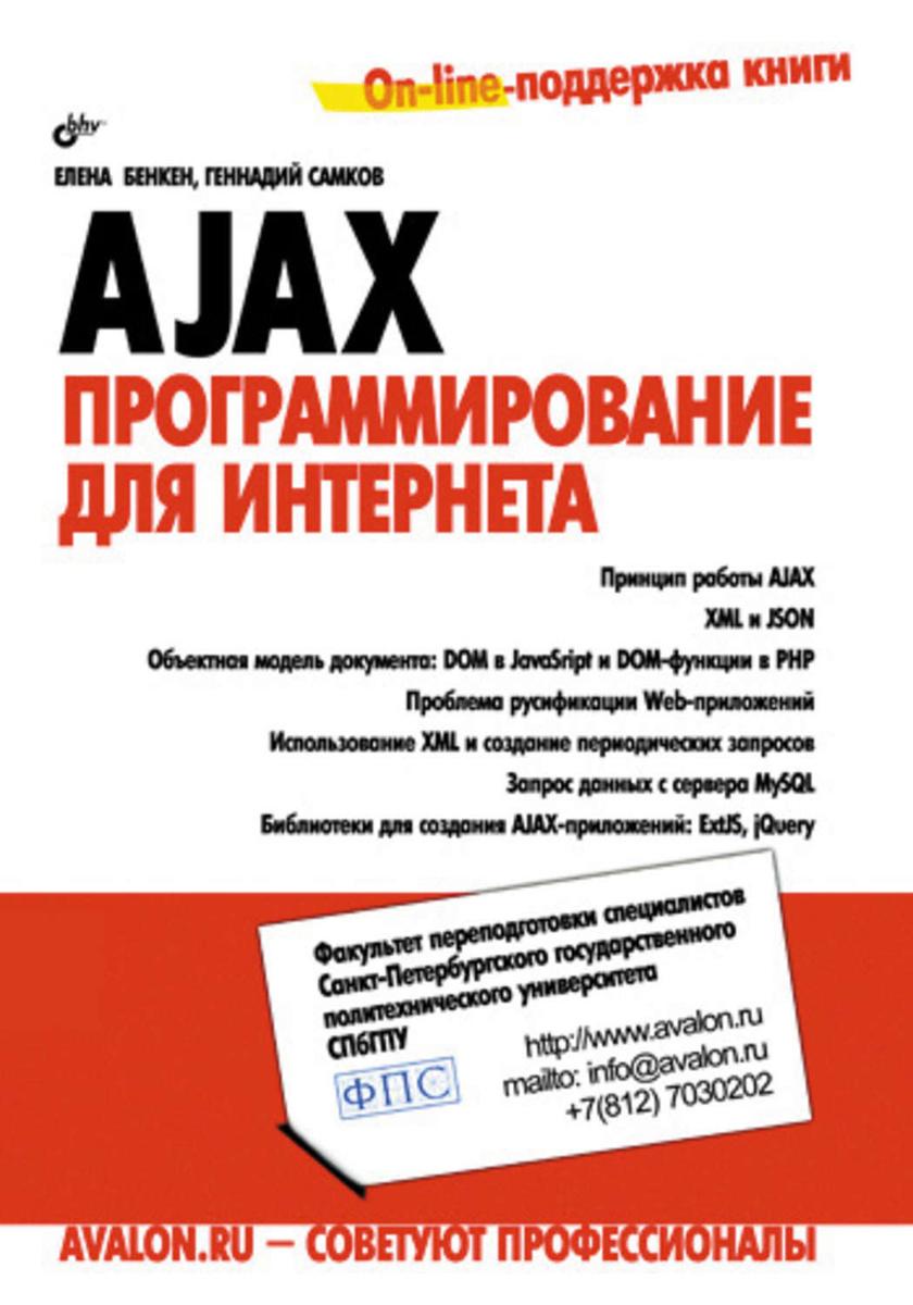 AJAX: программирование для Интернета | Бенкен Елена Сергеевна, Самков Геннадий Алексеевич  #1