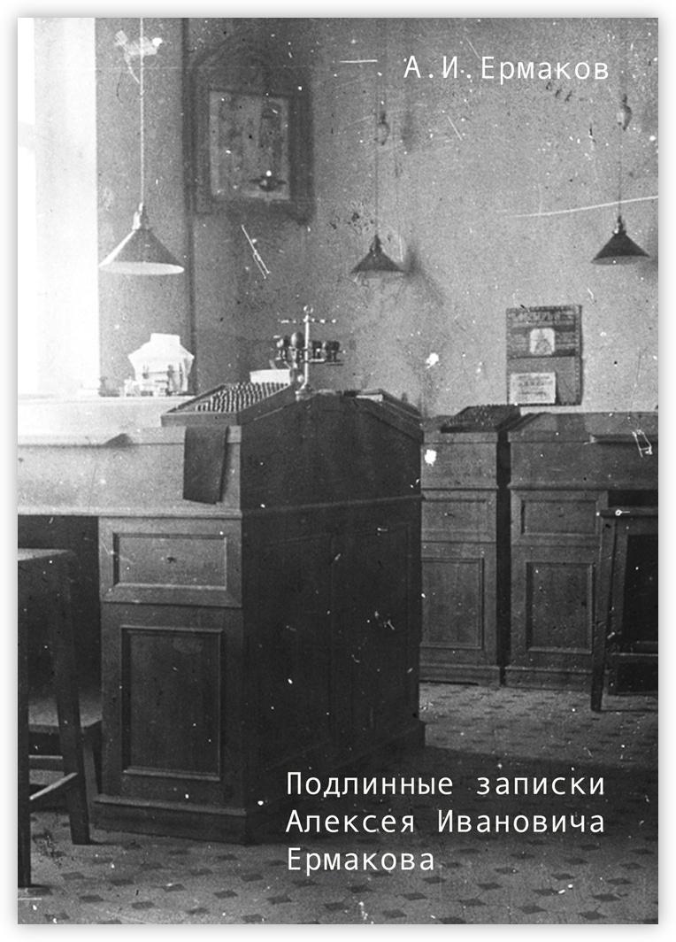 Подлинные записки Алексея Ивановича Ермакова #1