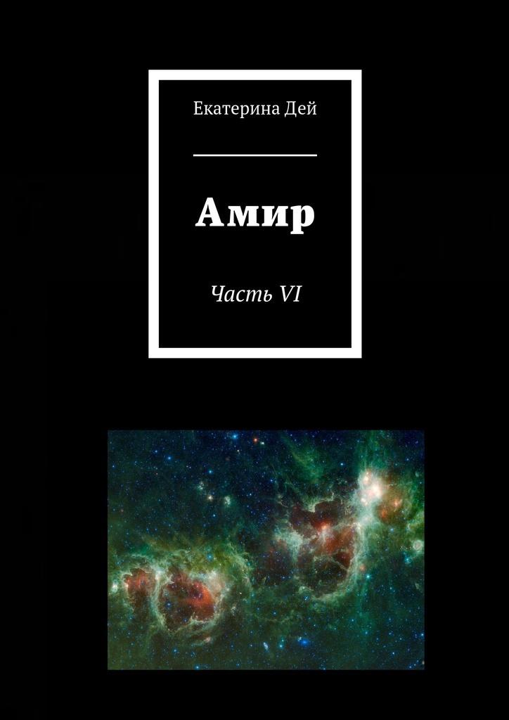 Амир #1