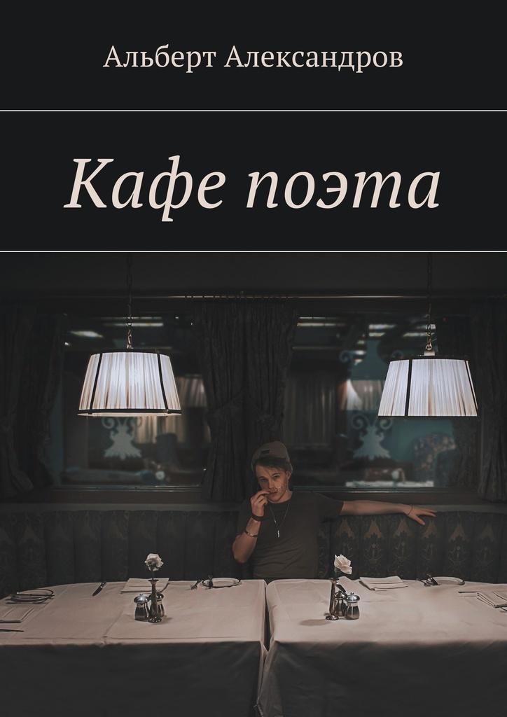 Кафе поэта #1