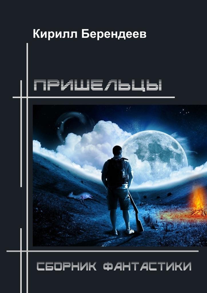 Пришельцы #1