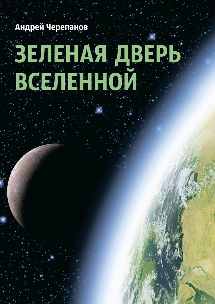 Зеленая дверь Вселенной #1
