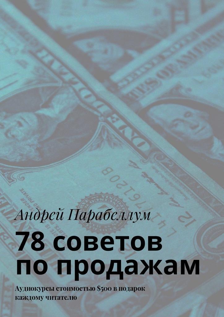 78 советов по продажам #1