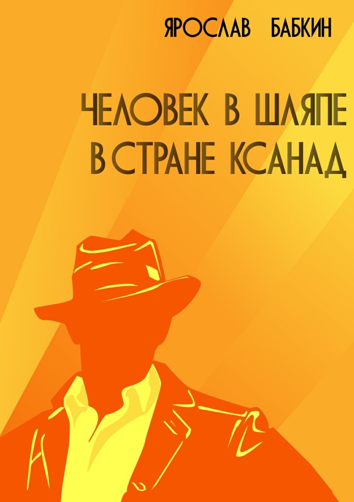 Человек в шляпе в стране Ксанад #1