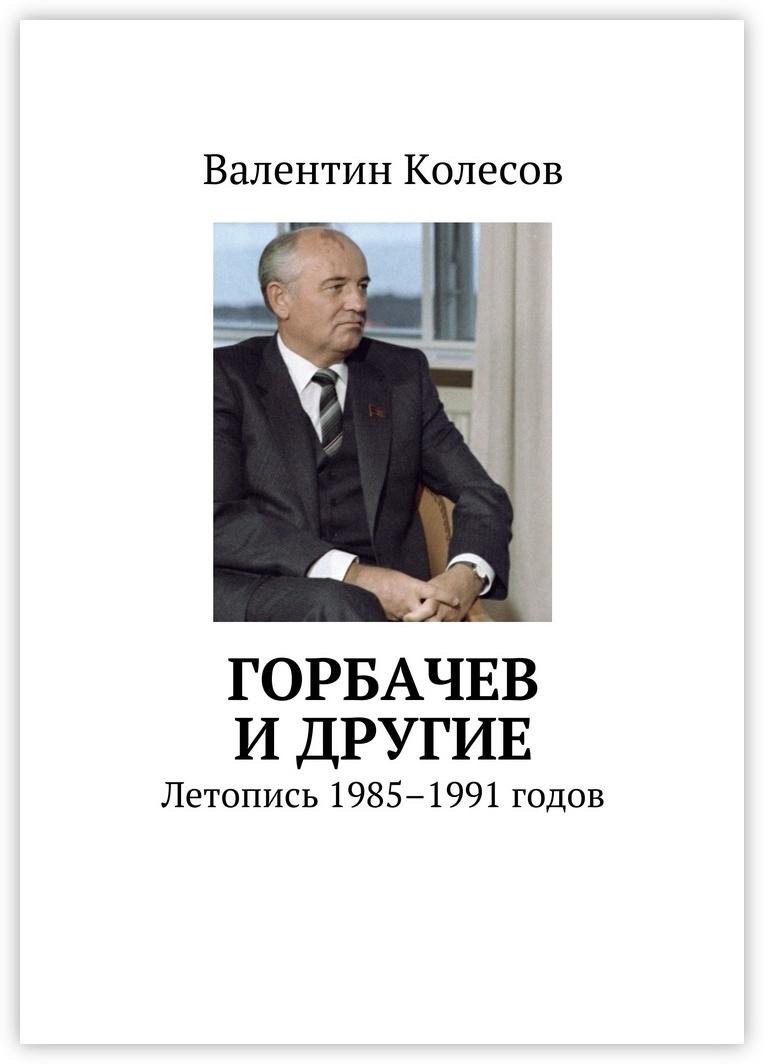 Горбачев и другие #1
