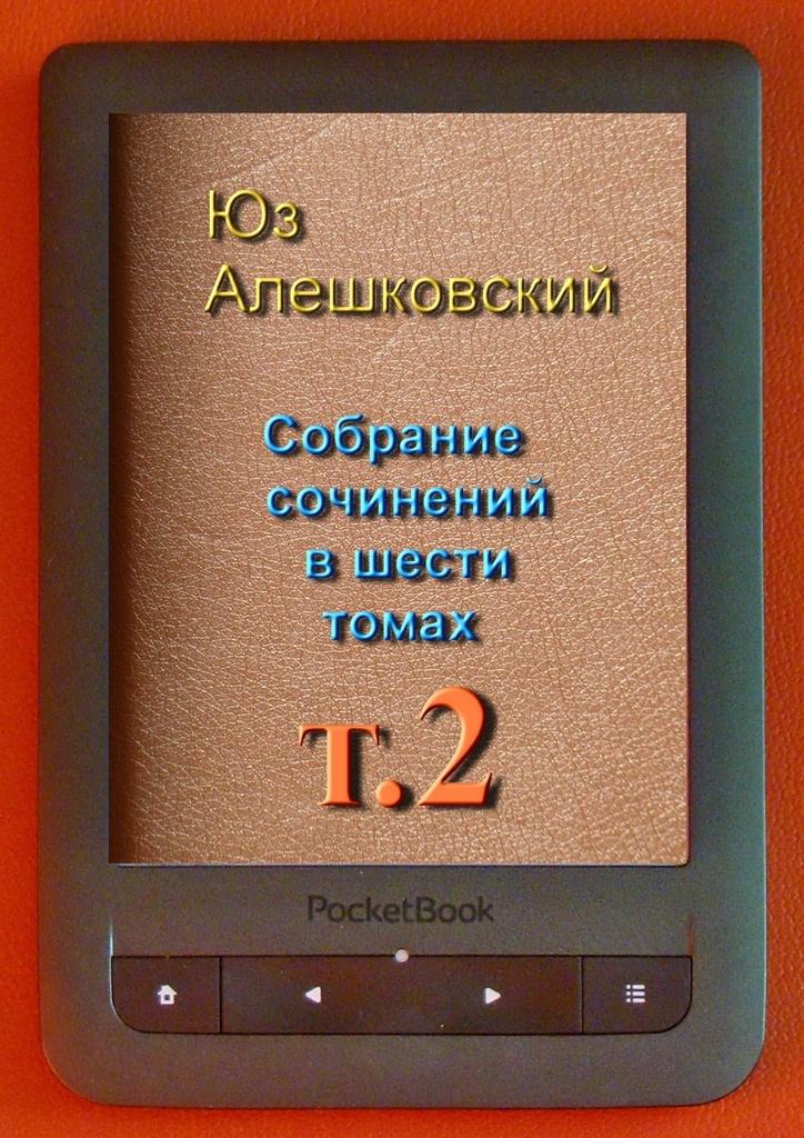 Собрание сочинений в шести томах #1