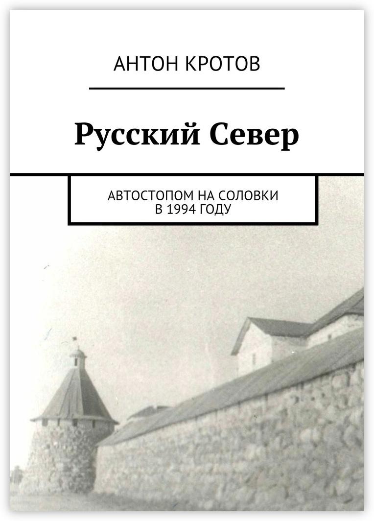 Русский Север #1