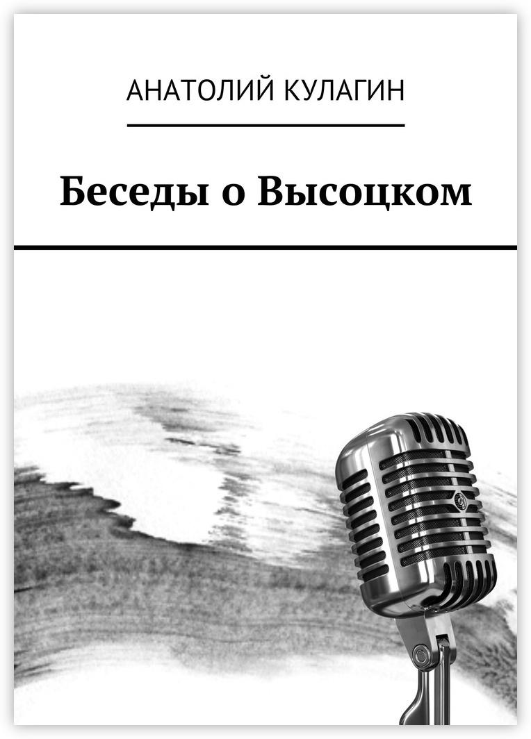 Беседы о Высоцком #1