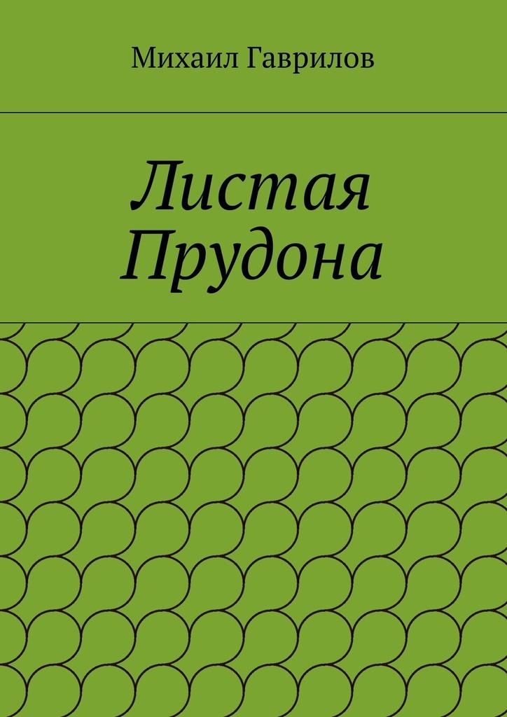 Листая Прудона #1