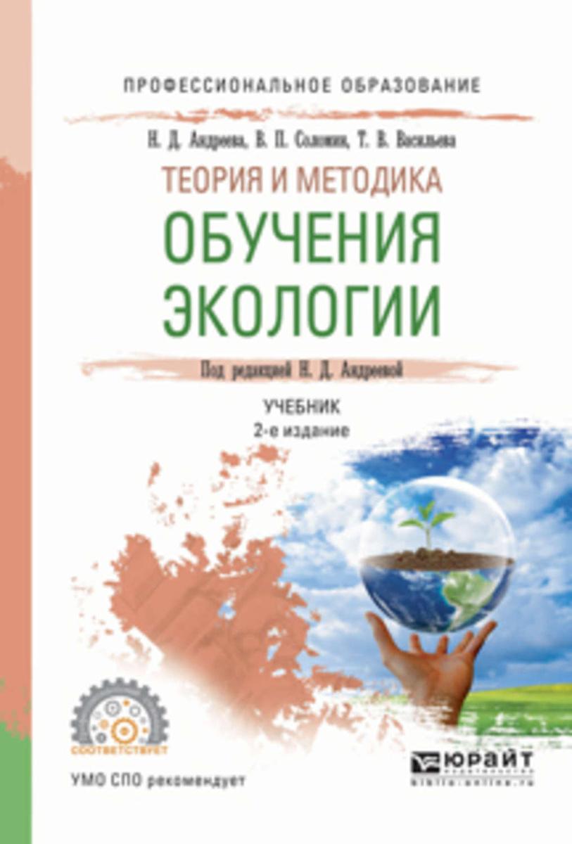 теория и методика обучения экологии 2-е изд., испр. и доп. Учебник для СПО | Соломин Валерий Павлович, #1