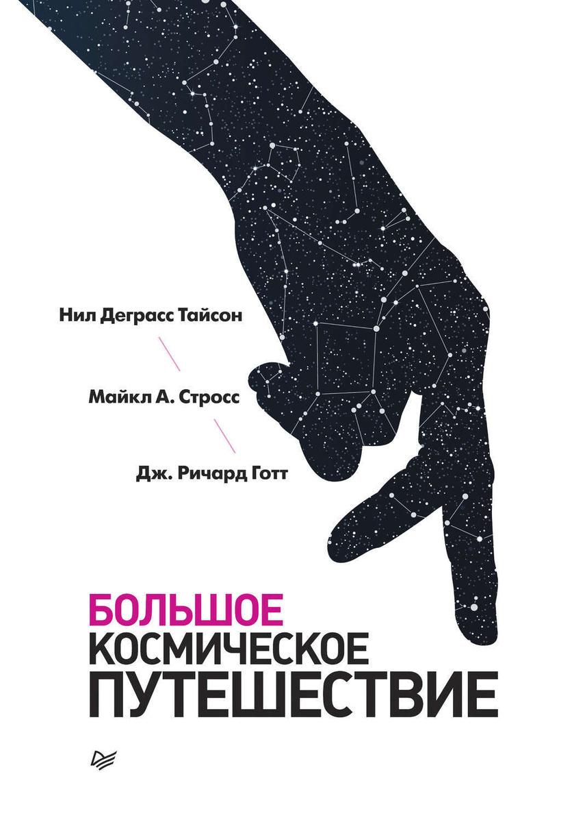 Большое космическое путешествие | Тайсон Нил Деграсс, Готт Дж. Ричард Ричард  #1