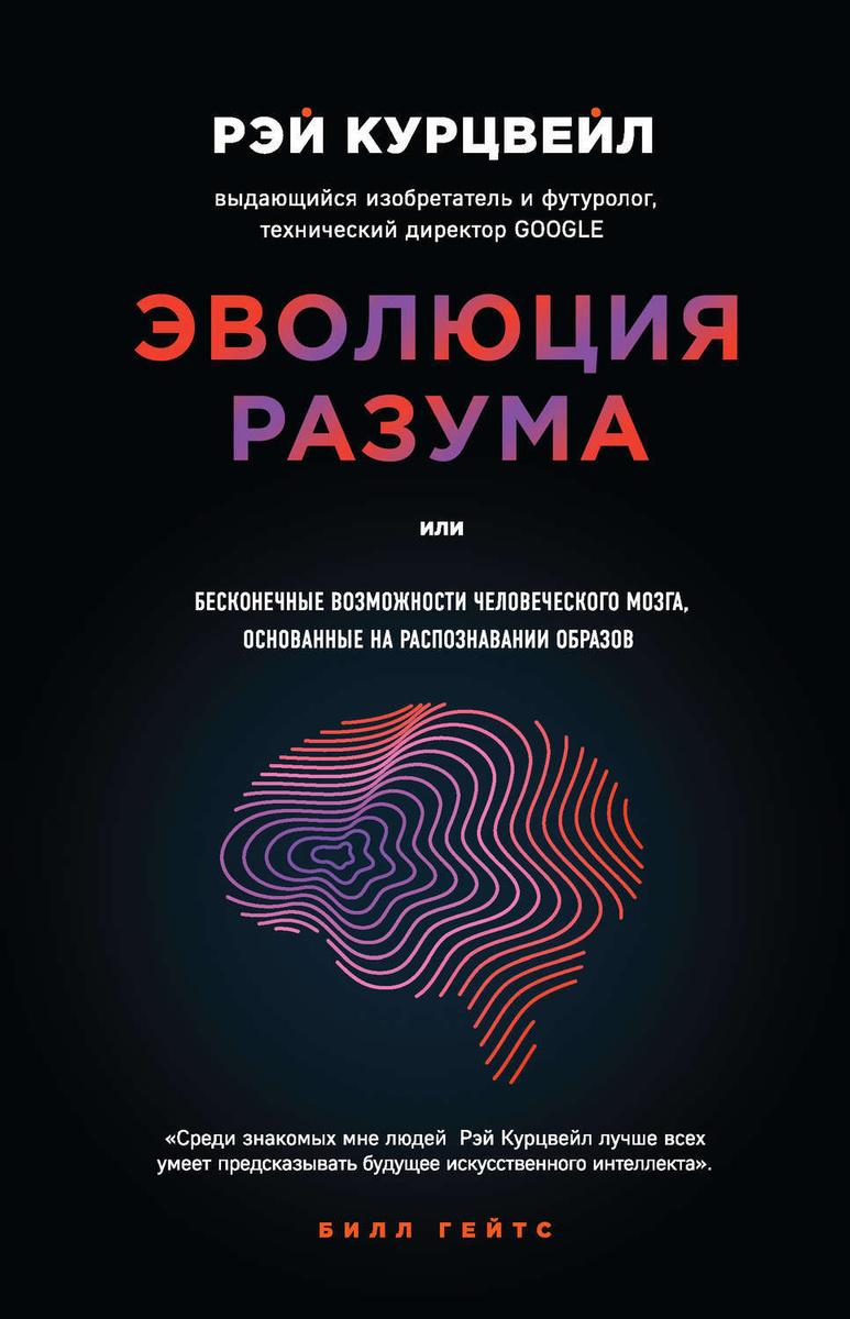 Эволюция разума, или Бесконечные возможности человеческого мозга, основанные на распознавании образов #1