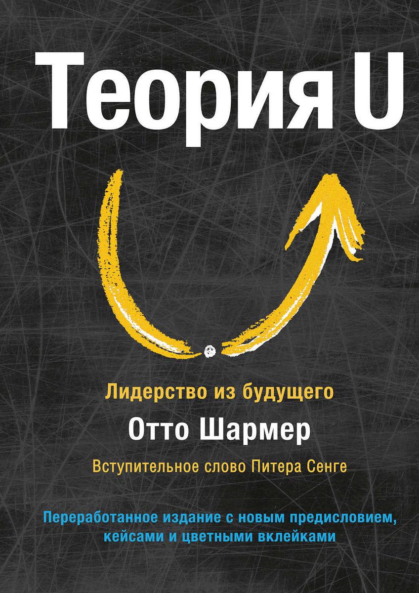 Теория U. Лидерство из будущего | Шармер Отто #1