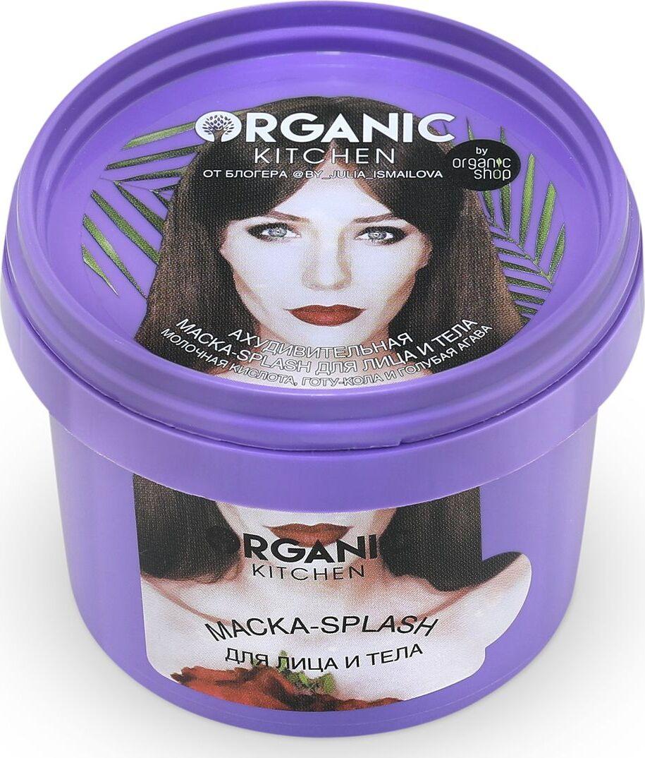 Organic Shop Organic Kitchen Блогеры Ахудивительная Маска-сплэш для лица от @by_julia_ ismailova, 100 #1