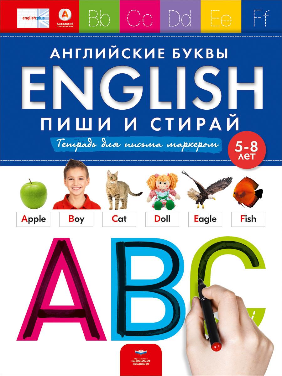 Английские буквы. Пиши и стирай. Тетрадь для письма маркером для детей 5-8 лет | Вершинина Елена Антоновна #1