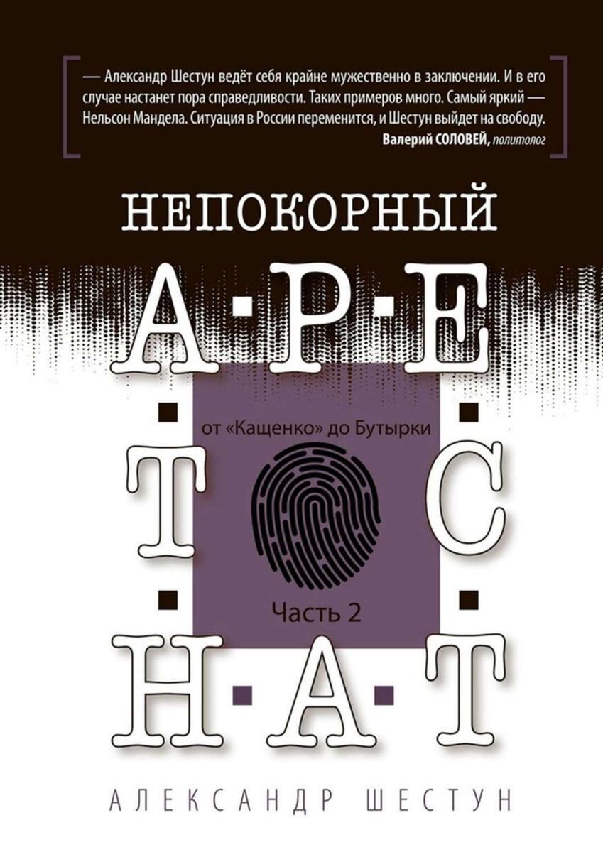 Непокорный арестант: от «Кащенко» до «Бутырки». Часть 2 | Шестун Александр  #1