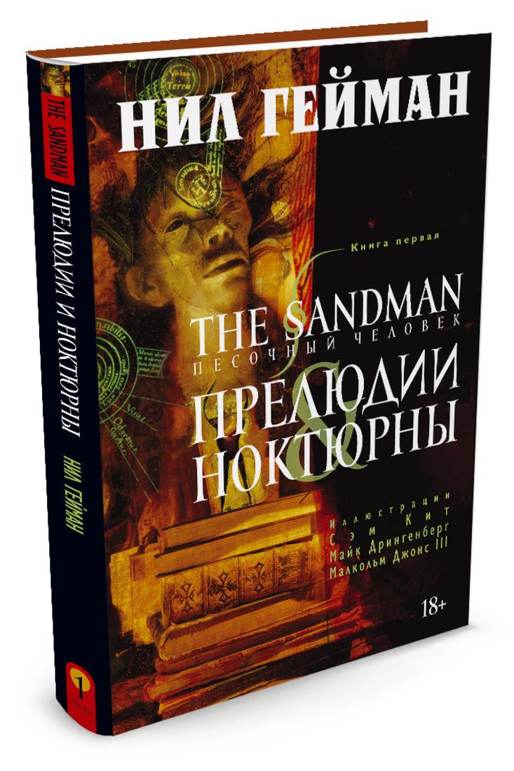 The Sandman. Песочный человек. Книга 1. Прелюдии и ноктюрны | Гейман Нил  #1