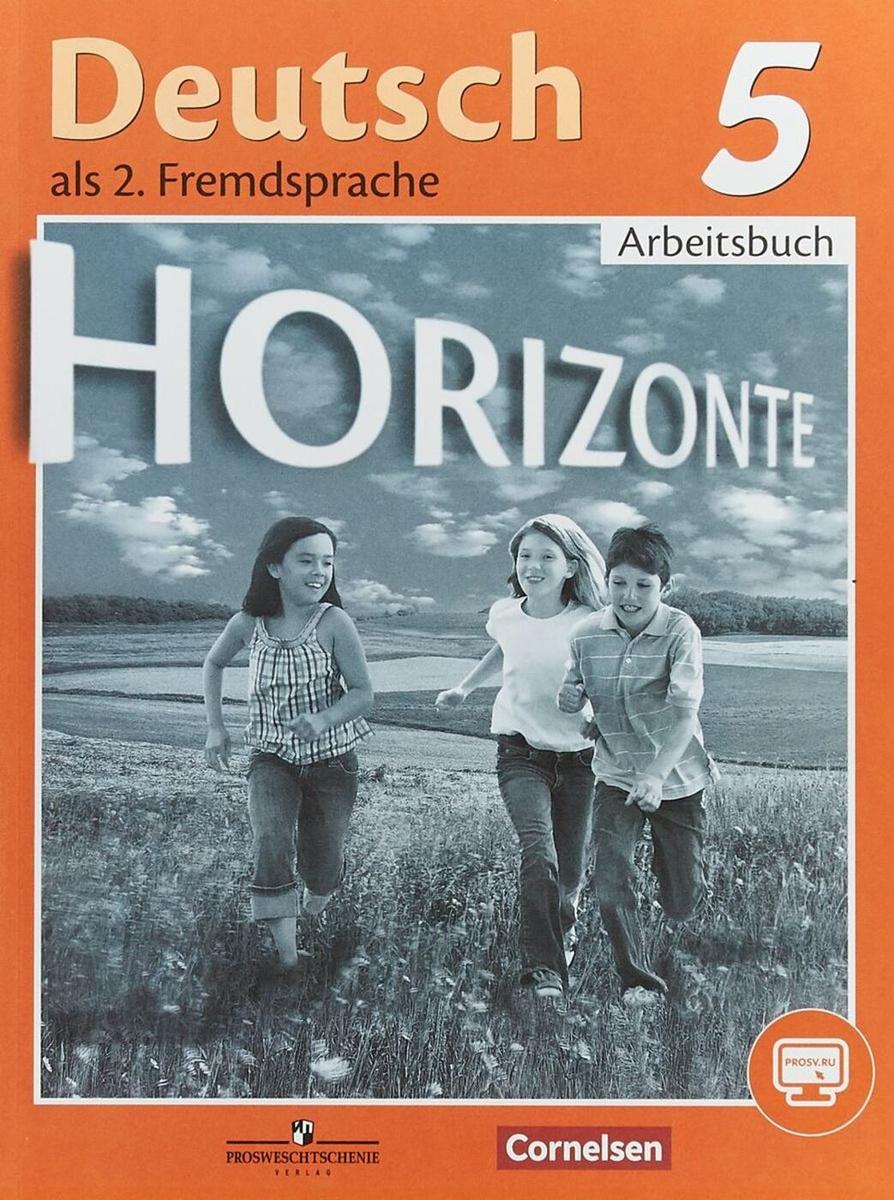 Немецкий язык. Рабочая тетрадь. 5 класс. #1