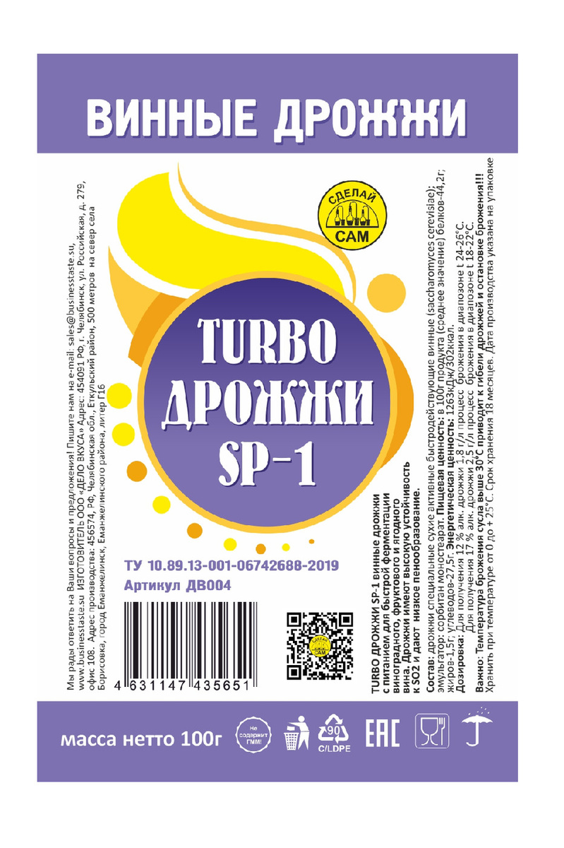 Винные дрожжи Turbo Yeast SP-1, упаковка 100гр. (Дело Вкуса)  #1
