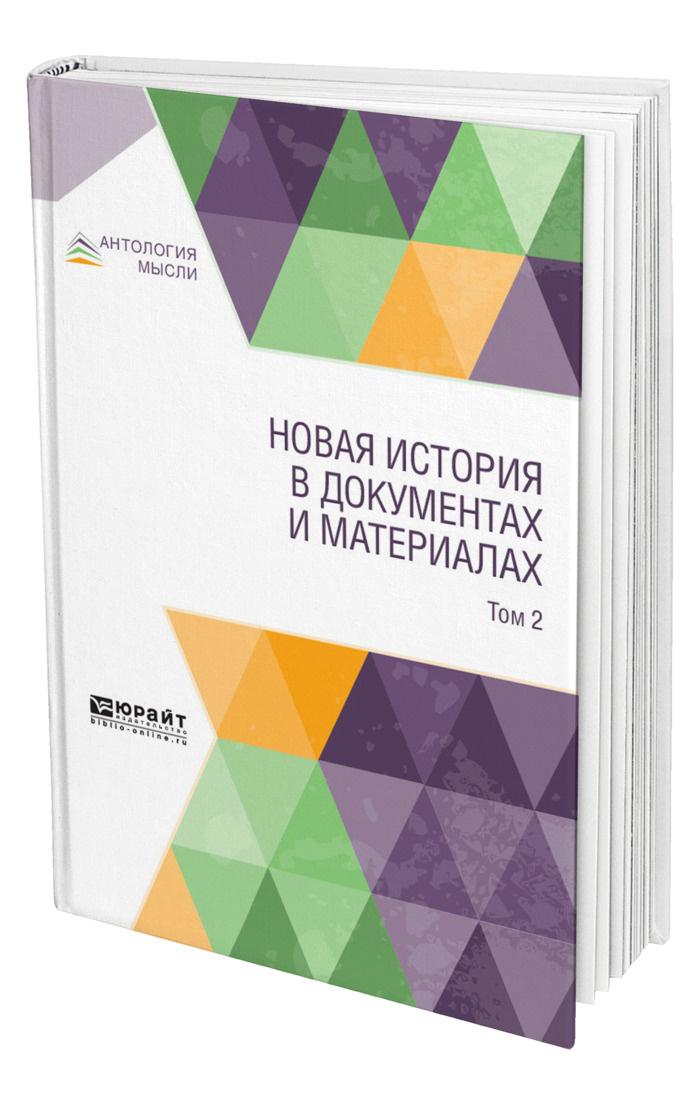 Новая история в документах и материалах. В 2 томах. Том 2 #1