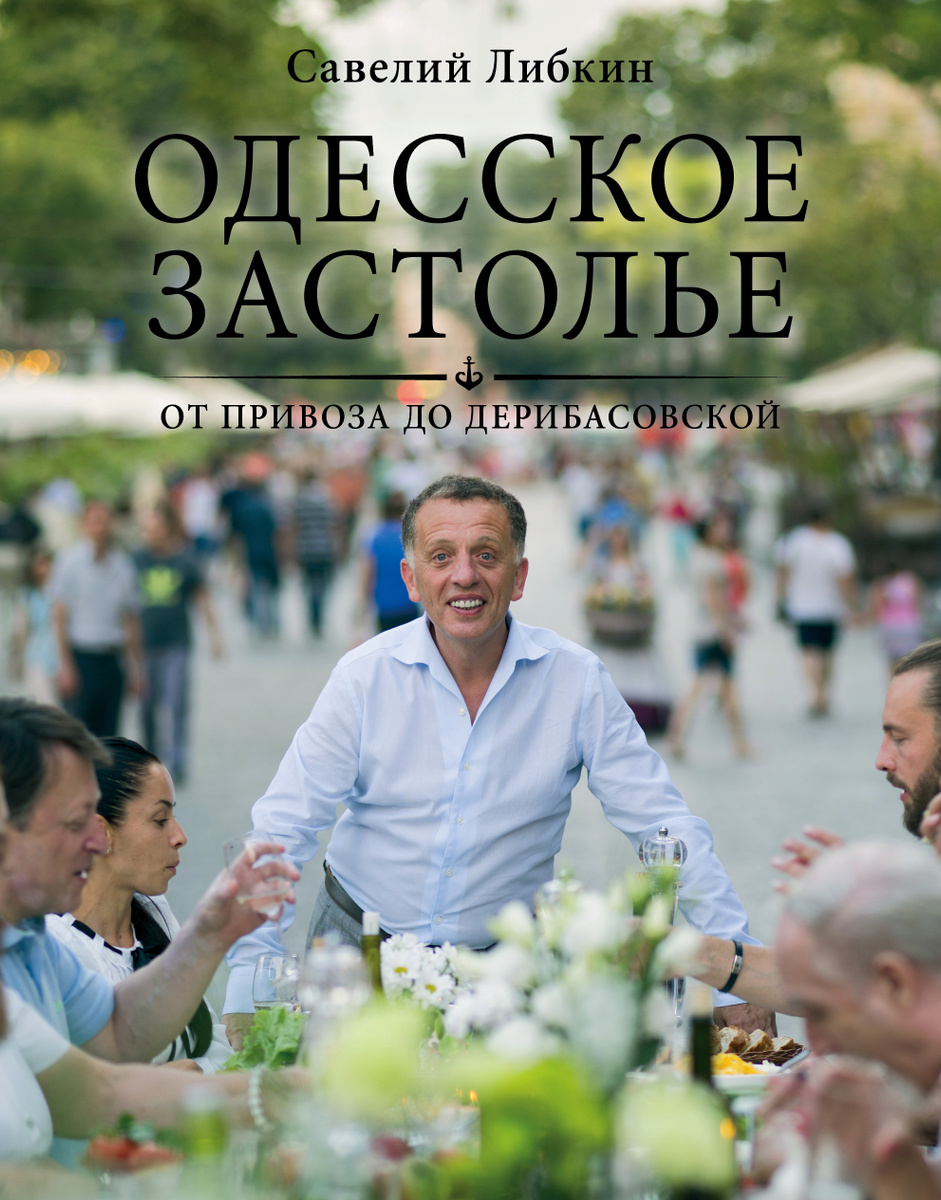 Одесское застолье от Привоза до Дерибасовской | Либкин Савелий  #1